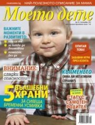 Моето дете; Бр. 9/2012