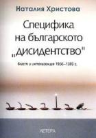 Специфика на българското