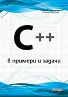 C ++ в примери и задачи