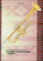 Учебно-методическо пособие за изпълнение на Тракийска народна музика на тромпет
