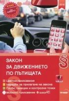 Закон за движението по пътищата 2016