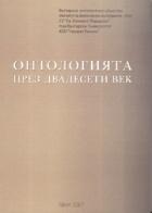 Онтологията през двадесети век: Сборник научни изследвания
