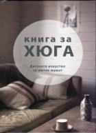 Книга за Хюга (Датското изкуство за уютен живот)