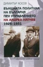 Външната политика на България при управлението на Андрей Ляпчев 1926-1931