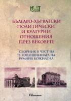 Българо-хърватски политически и културни отношения през вековете (Сборник в чест на 75-годишнината на Румяна Божилова)