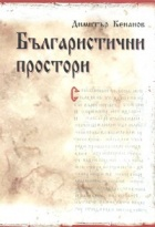 Българистични простори