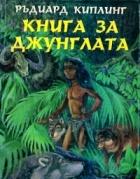Книга за джунглата /Дамян Яков