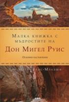 Малка книжка с мъдростите на Дон Мигел Руис