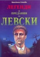 Легенди и предания за Левски
