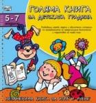 Голяма книга за детската градина 5-7 години