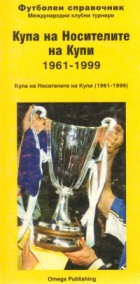Купа на Носителите на Купи /1961-1999/