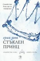 Стъклен принц Кн.2 от