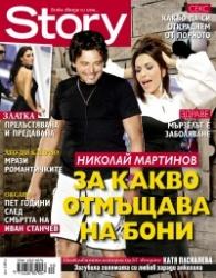 Story; Бр. 40/2012