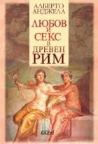 Любов и секс в древния Рим