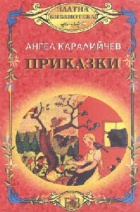 Най- хубавите приказки/ Ангел Каралийчев