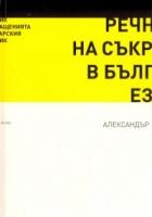 Речник на съкращенията в българския език