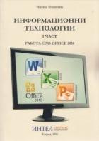 Ръководство за практически упражнения по информационни технологии Част I: Работа с MS OFFICE 2012