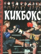 Кикбокс