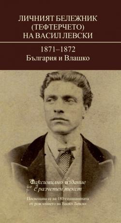Личният бележник (Тефтерчето) на Васил Левски:1872-1872 България и Влашко