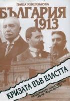 България 1913 - кризата във властта