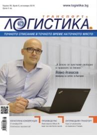 ЛОГИСТИКА - бр.8/2016