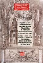 Наредба №1з - 1971 за строително-технически правила и норми/ Бюлетин 8,9,10 - 2014 г./