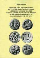 Приноси към проучванията на Тракийските анепиграфни сребърни монети имащи изображения на силени и нимфи от втората половина на VI до средата на V в. п