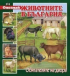 Опознай животните в България: Обитателите на двора