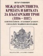 Междуцарствието, кризата и битката за българския трон (1886-1887)