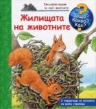 Енциклопедия за най-малките: Жилищата на животните