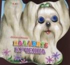 Палавите кученца (Книжка с очички)