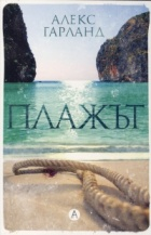 Плажът