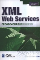 XML Web Services. Професионални проекти