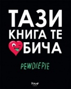Тази книга те обича