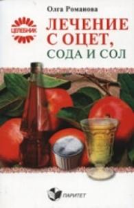 Лечение с оцет, сода и сол
