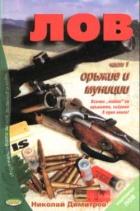 Лов: Оръжие и муниции; ч.1