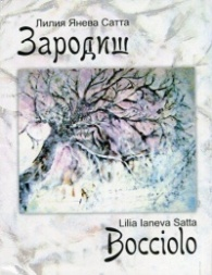 Зародиш/ Bocciolo. Двуезично издание