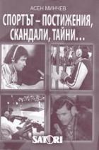 Спортът - постижения, скандали, тайни... /1959-2008/
