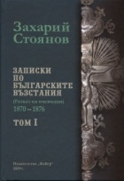 Записки по българските възстания Т.1-3