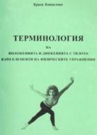 Терминология на положенията и движенията с тялото като елементи на физическите упражнения