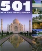 501 места, които трябва да посетите
