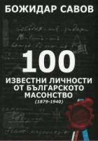 100 известни личности от българското масонство (1879-1940)