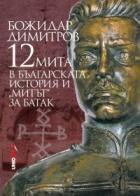 12 мита в българската история и