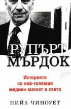 Рупърт Мърдок: Историята на най-големия медиен магнат в света