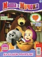 Маша и Мечока: Да бъдем приятели (Интерактивно издание за активни деца 12)
