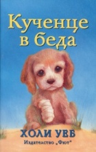 Кученце в беда