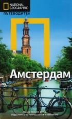 Пътеводител Амстердам/ National Geographic