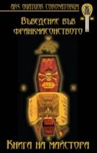 Въведение във франкмасонството: Книга на Майстора