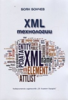 XML технологии