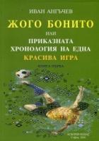 Жого Бонито или Приказната хронология на една красива игра Кн.1